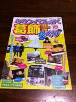 タウンバス.JPG