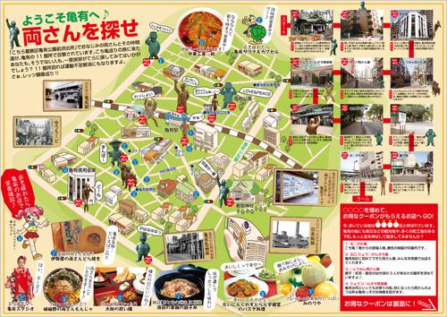 亀有マップ.jpg