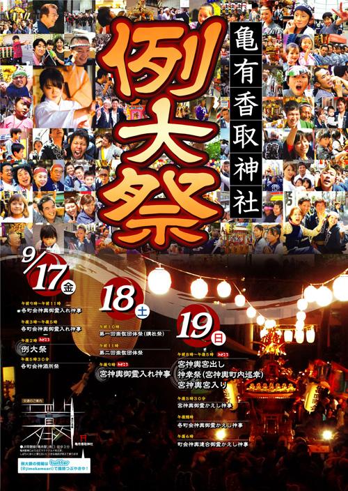 例大祭平成22年ポスター.jpg