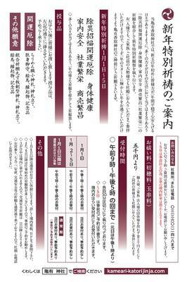 平成26年 新年特別祈祷JPG小サイズ.jpg