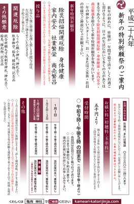 H29新年特別祈願案内jpg.jpg