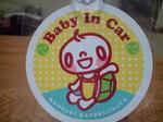 赤ちゃんプレート.JPG