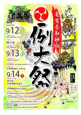 平成26年例祭ポスター プリント用.jpg