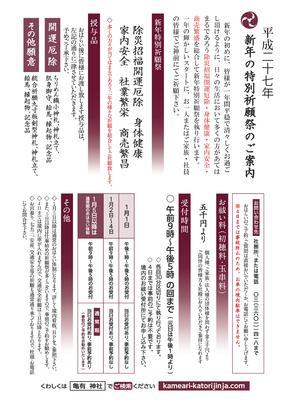 平成27年 新年特別祈願 A1 [更新済み]-page-001.jpg